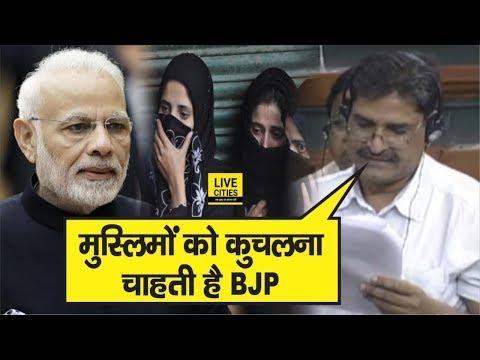 Triple Talaq Bill का Kishanganj MP Md. Jawed ने किया विरोध, Lok Sabha में BJP पर लगाया ये बड़ा आरोप