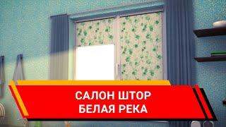 Шторы и жалюзи. (Реклама/видео/ролик/Киров)(Клиент: салон