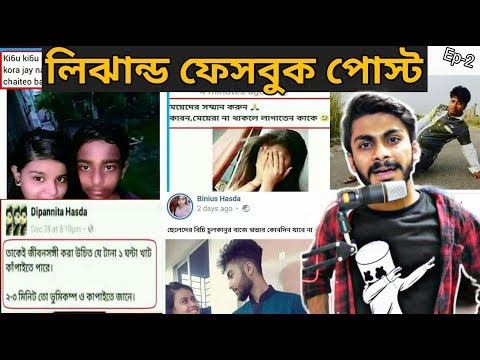 FUNNY FB POST & STATUS !! (BANGLA) | EP-2 | FACEBOOK POST OF MAMONI | SS Troll