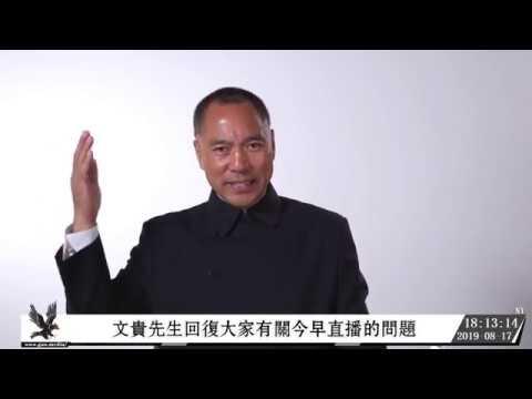 2019年8月17号: 文贵先生回复有关今早直播后,大家发来的私信问题…… 一切都是刚刚开始!
