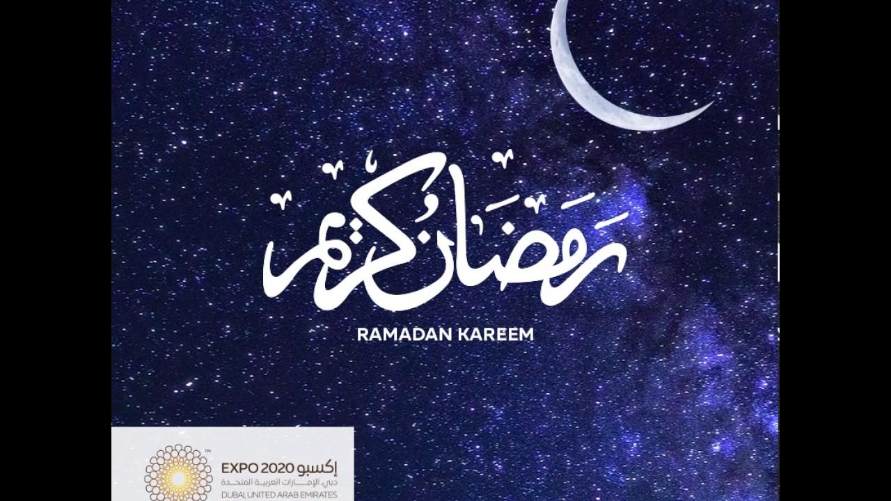 Expo 2020 Wishes Ramadan Kareem 2017 Youtube