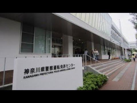 センター 神奈川 県 免許