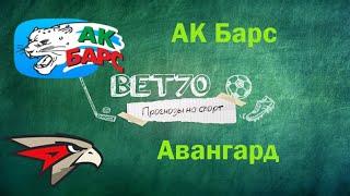 Прогноз на матч Авангард - АК Барс / Плей-офф 3 игра