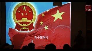 видео Курсы китайского языка Одесса