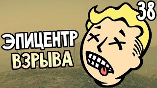 Fallout 4 Прохождение На Русском 38 ЭПИЦЕНТР ВЗРЫВА