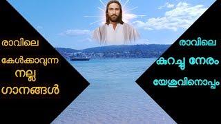 രാവിലെ കേൾക്കാവുന്ന നല്ല ഗാനങ്ങൾ # Morning christian devotional songs malayalam Part 30