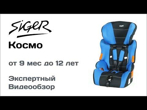 Автокресло Siger Cosmo обзор Супермаркета Детских Автокресел