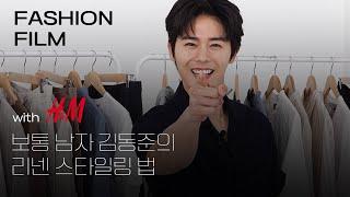 [광고] 보통 남자 김동준의 H&M 리넨 스타일…