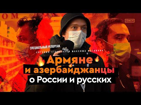 Армяне и азербайджанцы о России и русских #CZARTV