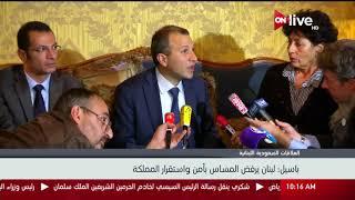 العلاقات السعودية ـ اللبنانية.. وزير الخارجية اللبناني يؤكد رغبة بلاده في إنهاء الخلاف القائم