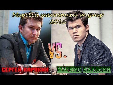 Трансляция 12-й партии матча Карлсен - Карякин. ШАХМАТЫ