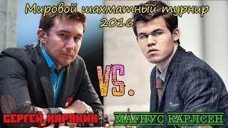 Прямая трансляция Сергей Карякин vs Магнус Карлсен  9 партия матча.