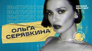 Ольга Серябкина об откровенных фотках и своём отношении к Тik Tok. Ночной Контакт