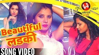 ब्युटीफुल है लडकी New Marathi Songs 2018 | Marathi DJ Songs | Marathi Lokgeet | Akshay Kardak