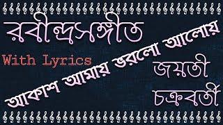 Akash Amay Vorlo Aloy | Rabindra Sangeet | With Lyrics | Jayati Chakraborty