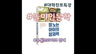 [유튜브라이브 안내]고려사이버대학교 CUK실습교육센터]…