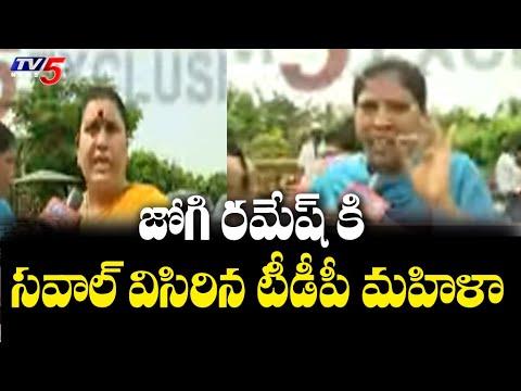 Download జోగి రమేష్ కి సవాల్ విసిరిన టీడీపీ మహిళా నేత TDP Women Leaders Slams MLA Jogi Ramesh | TV5 News
