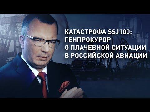 Катастрофа SSJ100: генпрокурор о плачевной ситуации в российской авиации