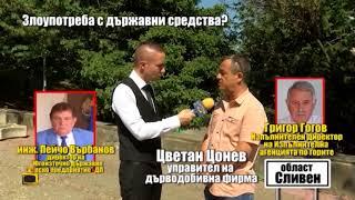 Показваме още схеми за злоупотреби на Пейчо Върбанов, а министърът на земеделието продължава подо...