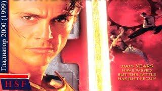 Великий воин перенесся в будущее! Гладиатор 2000 | Крутой приключенческий боевик про Воинов