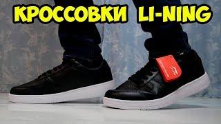 Кожаные кроссовки Li-Ning  Обзор и примерка