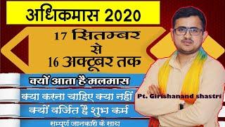अधिक मास 2020   Adhikmas 2020 dates   मलमास 2020  पुरुषोत्तममास   अधिकमास में क्या करें का नहीं   
