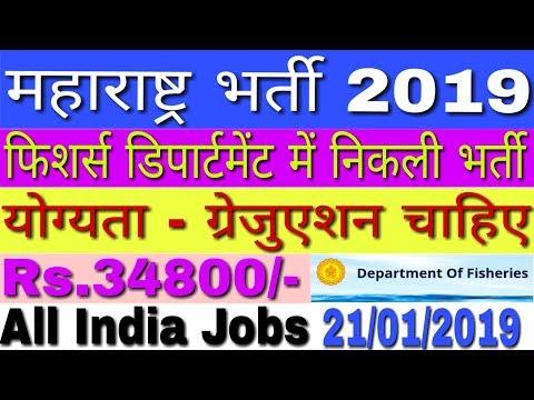 Maharashtra Fisheries Department Recruitment 2019 AFDO Jobs   Latest Govt Jobs 2019 In Maharashtra