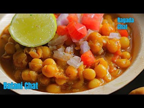Batani Chaat Matar Chat Ragada Chaat పక్కా కొలతలతో బటాని చాట్  మాంచి హేల్తీ చాట్ Batani Chat Telugu