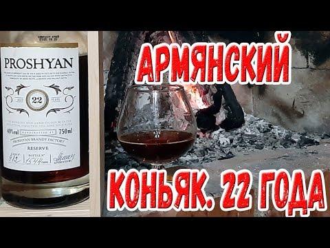 Настоящий армянский. 22 года