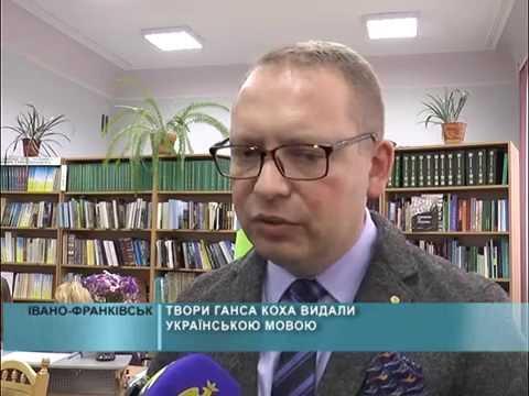 Твори Ганса Коха видали українською мовою