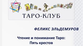 Феликс Эльдемуров. Курс Таро. Пять крестов