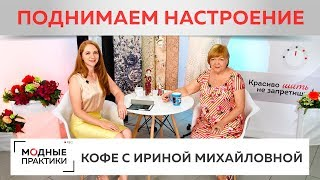 Делимся хорошим настроением, впечатлениями от приема гостей и планами. Кофе с Ириной Михайловной.