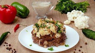 Цветная капуста с мясом и соусом бешамель - Рецепты от Со Вкусом