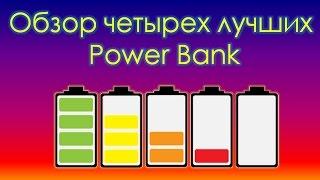 Top 4 лучших Power Bank 2016, Xiaomi, Pisen, ультра тонкий повер банк