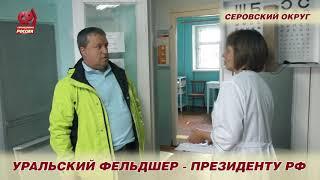 Фельдшер из Новой Ляли Алексей Коровкин обратился к Путину
