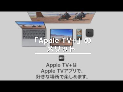 「Apple TV+(plus)」のメリット6選!オリジナル作品を楽しもう [4K HDR]
