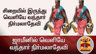 #Breaking |  ஜாமினில் வெளியே வந்தார் நிர்மலா தேவி | NirmalaDevi | Thanthi TV