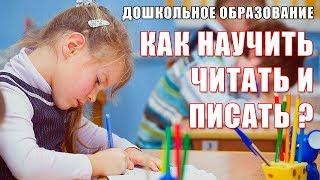Как научить ребенка читать и писать? Дошкольное образование Помогаем ребенку читать и писать ВЕБИНАР