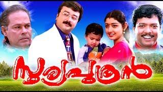 Malayalam Comedy Full Movie # Sooryaputhran # Malayalam Romantic Comedy Movie Ft Jayaram Dhivya Unni