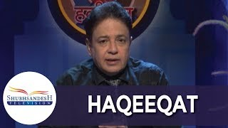 The bible | Haqeeqat | Shubhsandesh TV