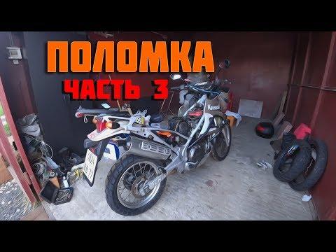 Поломка Kawasaki KLE 400. Я ЛОШАРА
