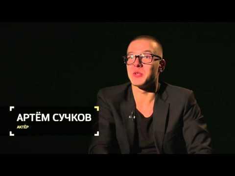 Мафия: Игра на выживание: интервью с актёром Артёмом Сучковым