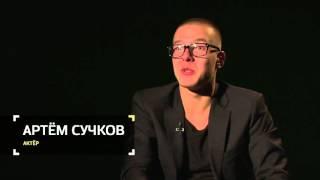 """""""Мафия: Игра на выживание"""": интервью с актёром Артёмом Сучковым"""