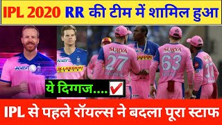 PL 2020  Rajasthan Royals RR Added This New Player  n Their Squad  RR Playing 11 and Squad