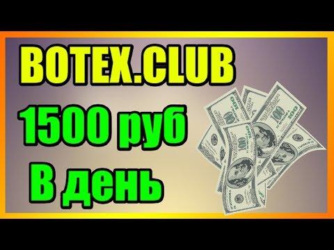 КАК ЗАРАБОТАТЬ 1500 РУБЛЕЙ ЗА 1 ДЕНЬ!? BOTEX.CLUB