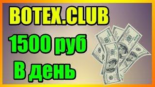 Заработок в интернете без вложений от 1500 рублей в день на регистрациях