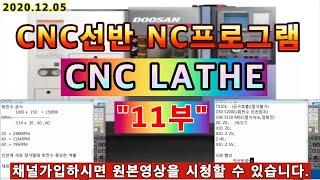CNC선반 2020.12.05 11~20부 교육영상 C…