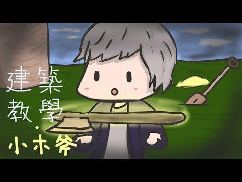 【棋哥】建築教學 - 小木斧10個基本指令 - YouTube