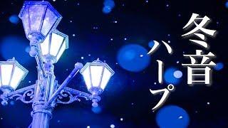 【冬BGM】心が落ち着く、癒しの音色【リラックス音楽】