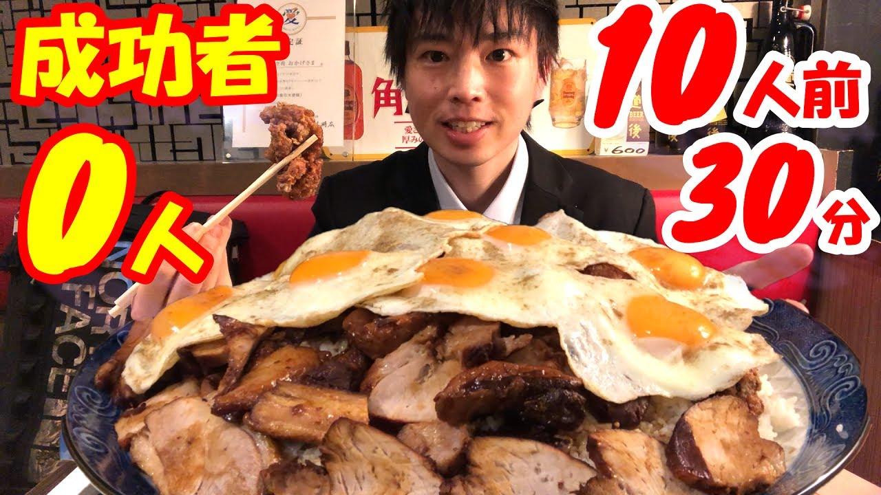 【大食い】成功者0人のチャーシューエッグ丼10人前を制限時間30分で挑んだ結果【激熱】【モッパン】大胃王 BigEater Challenge Menu